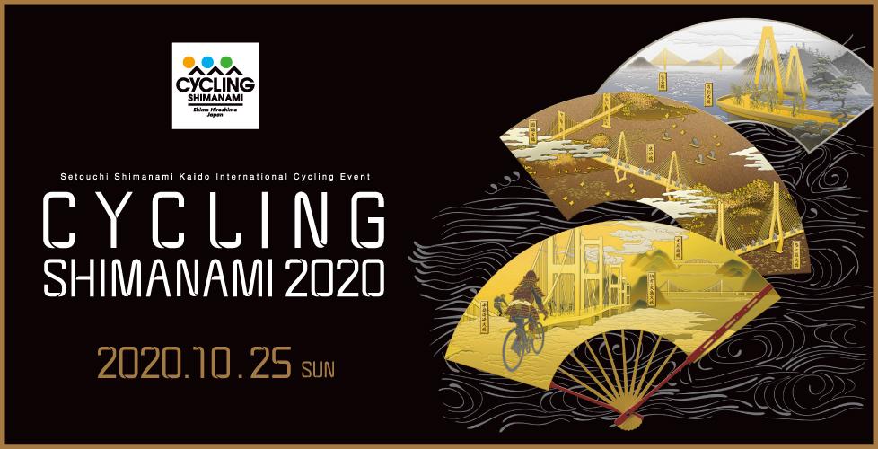 瀨戶內島波海道・國際自行車大會 CYCLING SHIMANAMI 2020